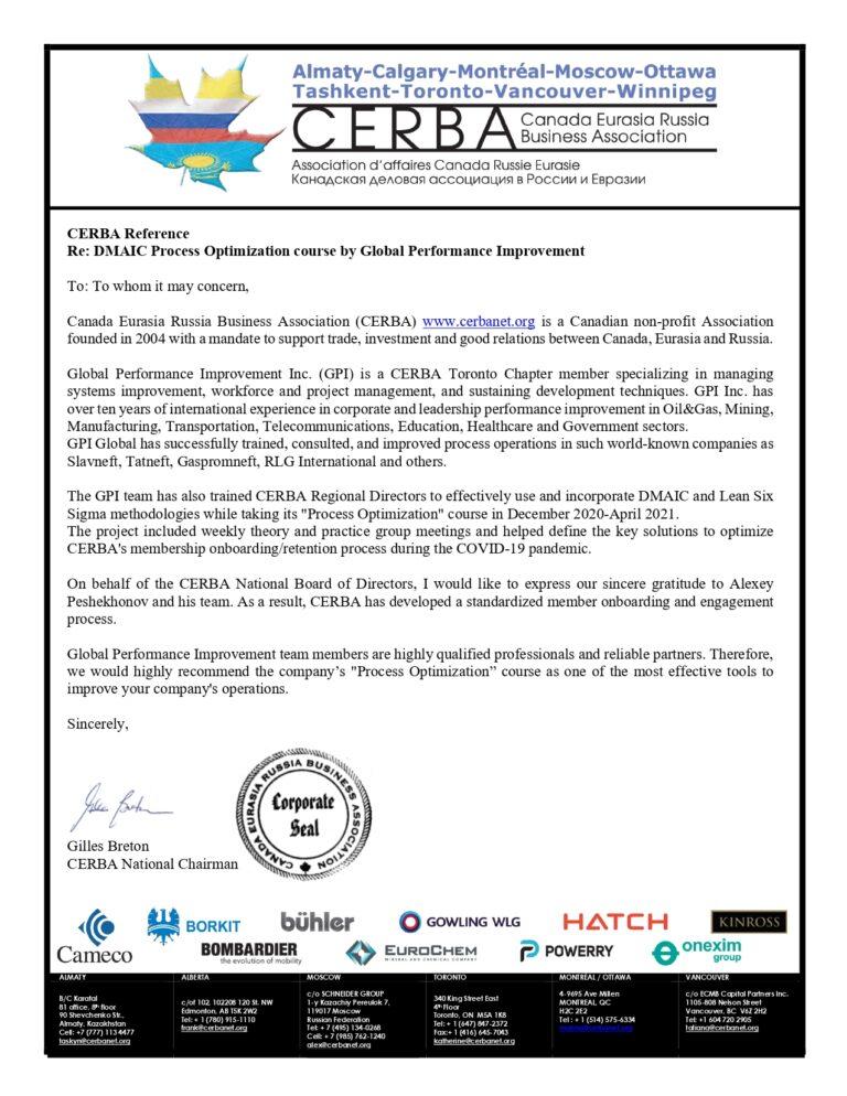 Отзыв CERBA_page-0001
